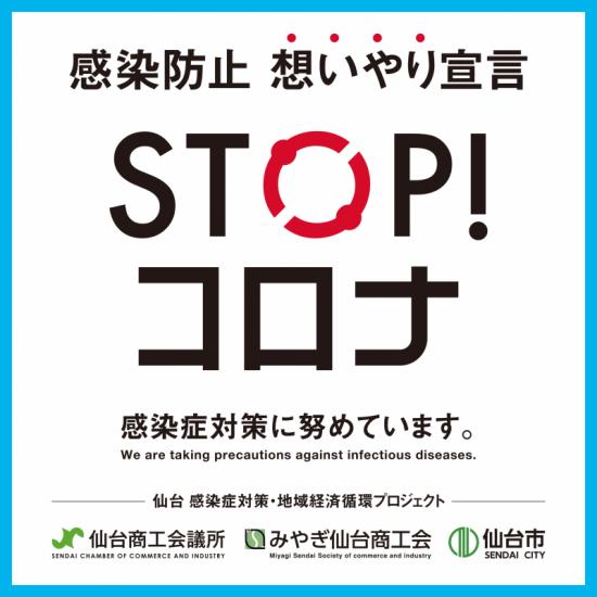 stop_covid19_seal_fix